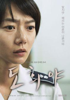 Do-hee (도희야) Korean - Movie - Picture @ HanCinema :: The Korean Movie and Drama Database