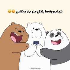 Tag 2 people who make your life so much better 💘💫 Cute Cartoon Wallpapers, Cute Wallpaper Backgrounds, Wallpaper Iphone Cute, Ice Bear We Bare Bears, We Bear, Pardo Panda Y Polar, Cartoon Network, Walpapers Cute, We Bare Bears Wallpapers