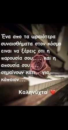 Greek Quotes, Good Night, Wish, Love Quotes, True Words, Nighty Night, Qoutes Of Love, Quotes Love, Quotes About Love