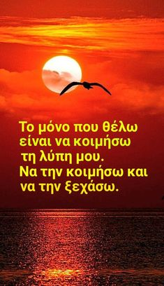 Greek Quotes, Afternoon Tea, Wish, Movie Posters, Beautiful, Film Poster, Film Posters