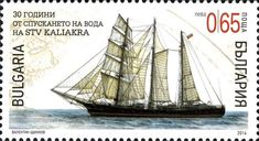 """Bulgaria issued a postage stamp on 17 April 2014 to mark the """"30th Anniversary of STV Kaliakra's Launch on Water"""""""
