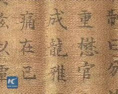 An imperial decree dating back over 300 years has been well-preserved in a farmer's home in north China's Hebei Province.   The decree is kept by a household surnamed Wu in Linxi County, Xingtai City in Hebei. It was granted to the family's ancestor during the Qing Dynasty (1644-1911). It was endorsed in 1684 by Emperor Kangxi, the longest-reigning emperor in Chinese history. Written on 1.2-meter scroll, it contains 325 Chinese characters and a Manchu version.
