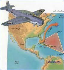 ماذا تعرف عن مثلث برمودا؟ - ثقافات العالم - معلومات عامة