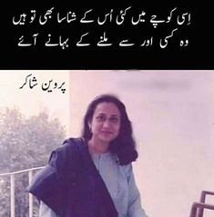 Follow@AijazizangrY Urdu Quotes, Qoutes, Parveen Shakir, Jaun Elia, Love Poetry Urdu, We Movie, People Quotes, Niqab, Thoughts