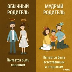 11 Crucial Differences Between the Average Parent and the Wise Parent 11 crucia. - 11 Crucial Differences Between the Average Parent and the Wise Parent 11 crucial differences betwe - Parenting Quotes, Kids And Parenting, Parenting Hacks, Education Positive, Kids Education, Bible Photos, Parents, Baby Care, Mom And Dad