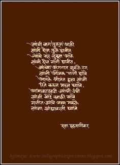 by B G Limaye: December 2012 Morals Quotes, Poem Quotes, Life Quotes, Marathi Love Quotes, Marathi Poems, Motivational Poems, Marathi Calligraphy, Poems Beautiful, Krishna Quotes