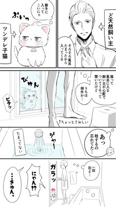 Twitter Kawaii, Funny Cute, Detective, Twitter Sign Up, Diagram, Make It Yourself, Manga, Comics, Illustration