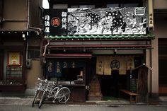 Japan on Fotopedia - typical shopfront