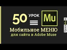 Adobe Muse уроки   50. Мобильное меню для сайта (гамбургер-меню) в Adobe...