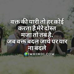 Friendship Shayari In Hindi Friendship Day Shayari Happy Friendship Day Shayari, Happy Friendship Day Images, Friendship Quotes In Hindi, Friend Friendship, Happy Shayari In Hindi, Dosti Shayari In Hindi, Friendship Day Wallpaper, Hindi Quotes, Goodnight Quotes For Friends