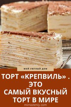 Keto Dessert Easy, Easy Desserts, Dessert Recipes, Russian Desserts, Russian Recipes, Bakery Recipes, Cooking Recipes, Pound Cake Recipes, Sweet Chili