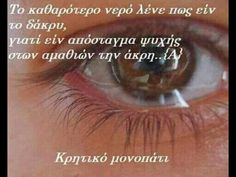 Greek Quotes, Life Lessons, Life Lesson Quotes