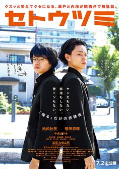 映画『セトウツミ』の新たなビジュアルと予告編が公開された。 ビジュアルには、池松壮亮演じる「インテリメガネ」の内海と、菅田将暉演じる「ツ…