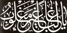 This calligraphy is by Turkish calligrapher Muhammad Nazeef.