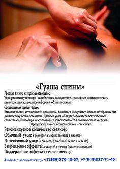 массаж реклама фото