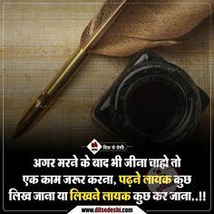 #dilsedeshi #suvichar #hindi Hindi Quotes Images, Hindi Quotes On Life, Life Lesson Quotes, Wisdom Quotes, Life Quotes, Motivational Thoughts In Hindi, Inspirational Thoughts, Motivational Quotes, Desi Quotes