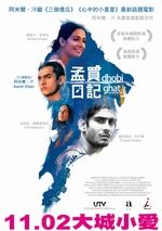 孟買日記 Mumbai Diaries -- @movies【開眼電影】 @movies http://www.atmovies.com.tw