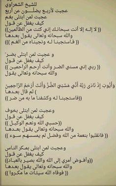 عجبت Arabic Love Quotes, Arabic Words, Islamic Phrases, Islamic Quotes, Words Quotes, Sayings, Vie Motivation, Coran Islam, Little Prayer