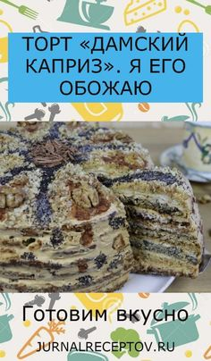 Ukrainian Recipes, Russian Recipes, Baking Recipes, Vegan Recipes, Good Food, Yummy Food, Yummy Appetizers, Easy Cooking, Healthy Desserts