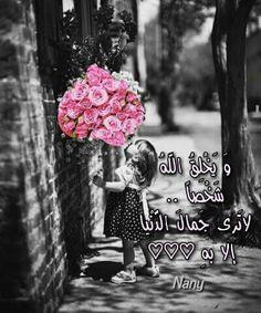 ويخلق الله شخصا لا ترى جمال الدنيا إلا به Love Words Arabic Love Quotes Love Quotes