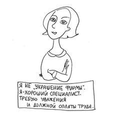 feministki: Понятный феминизм в картинках