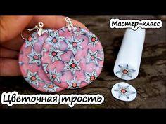 Flower cane polymer clay * Millefiori (Millefiori) * Master Class - YouTube