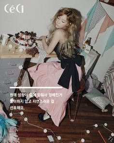 Team ʚïɞ TaeTae ʚïɞ (160815 Taeyeon @ CeCi Digital Magazine。 site link...)