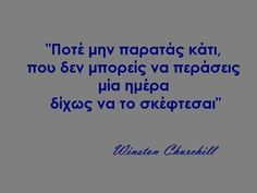 Greek Love Quotes, Funny Greek Quotes, Advice Quotes, Old Quotes, Life Quotes, Greece Quotes, Favorite Quotes, Best Quotes, Saving Quotes