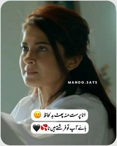 Good Attitude Quotes, Love Quotes Poetry, Best Urdu Poetry Images, Girl Attitude, Love Poetry Urdu, My Poetry, Be Like Bro, Girls Be Like, Crazy Girl Quotes