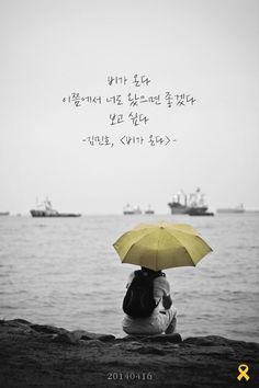 꿈일기 ::: 라온제나 Famous Quotes, Best Quotes, Life Quotes, Korean Quotes, Calligraphy Words, Handwritten Letters, Life Inspiration, Cool Words, Wallpaper Backgrounds