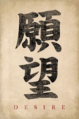 Japanese Calligraphy Desire, poster print
