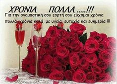 Xronia Pola Dee mou nase xeromaste lots of love and millions of kisses Happy Name Day Wishes, Kai, Bridal Earrings, Birthdays, Happy Birthday, Cards, Gifts, Kisses, Paracord