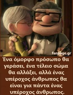 Discover and share Carl And Ellie Pixar Up Quotes. Explore our collection of motivational and famous quotes by authors you know and love. Pixar Up Quotes, Movie Quotes, Life Quotes, Quotes Quotes, Disney Quotes, Daily Quotes, Qoutes, Someone To Love Me, Love Me Like