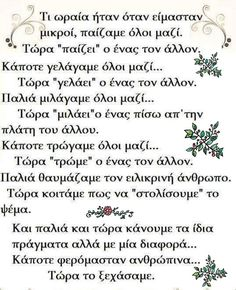 Greek Quotes, Kids And Parenting, Picture Quotes, Religion, Life, Quotes, Religious Education