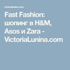 Fast Fashion: шопинг в H&M, Asos и Zara - VictoriaLunina.com