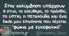 Funny Status Quotes, Funny Greek Quotes, Greek Memes, Funny Statuses, Sarcastic Quotes, Stupid Funny Memes, Funny Facts, Funny Shit, Funny Stuff