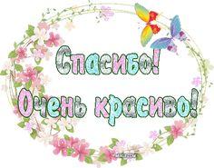 Смайлы благодарность - на бэби.ру