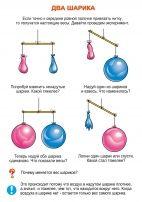 Опыт с воздушными шариками. Взвешиваем воздух