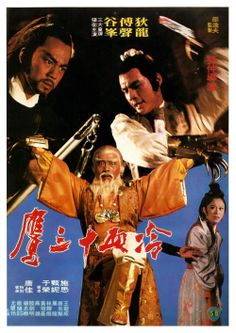 The Avenging Eagle Kung Fu Martial Arts, Martial Arts Movies, Hollywood Poster, Hong Kong Movie, Brothers Movie, Kung Fu Movies, Drama Movies, Art Movies, Chinese Movies