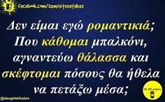 Εγω; δεν είμαι ρομαντική εγώ; Funny Picture Quotes, Funny Quotes, Life Quotes, Funny Pictures, Funny Greek, Laughing Quotes, Greek Quotes, Funny Pins, True Words