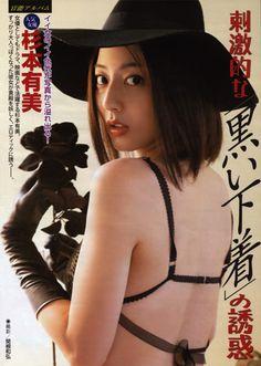 杉本有美DVD 「My CONCLUSION」 http://www.amazon.co.jp/gp/product/B01BVE9WB6/ref=oh_aui_detailpage_o00_s00?ie=UTF8&psc=1