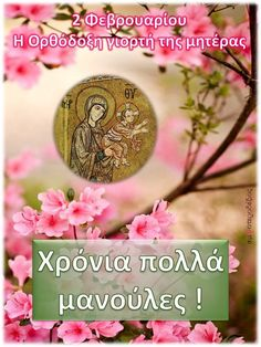 Greek Beauty, Greek Quotes, Happy Mothers Day, First Love, Christmas Bulbs, Prayers, Holiday Decor, Icons, First Crush