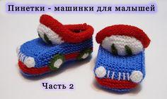 """Вяжем пинетки спицами. Пинетки - машинки (пинетки - """"Тачки""""). Knitting b..."""
