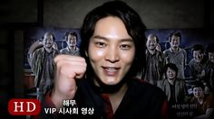 해무 (Haemoo, 2014) VIP 시사회 영상 (VIP Premiere Video)
