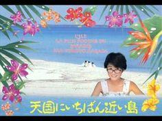 原田知世/天国にいちばん近い島 Music Videos, Japanese, Youtube, Female, Japanese Language, Youtubers, Youtube Movies