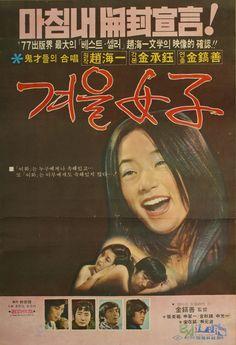 1977 겨울여자
