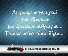 """Find and save images from the """"Greek quotes"""" collection by 'Γιν γιανγκ ' (savvatogenimeni) on We Heart It, your everyday app to get lost in what you love. Funny Greek Quotes, Funny Quotes, Favorite Quotes, Best Quotes, A Funny, Things To Think About, First Love, Jokes, Lol"""