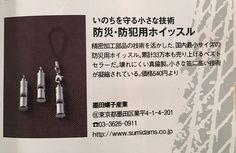 モノマガジン12月号 すみだモダン掲載 2016年11月発売