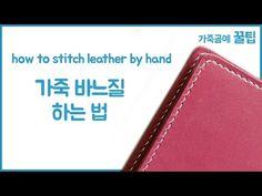 가죽 바느질하는 법 ( how to stitch leather by hand) - YouTube