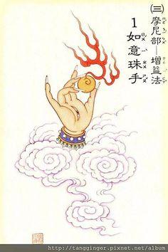 Traditional Tattoo Art, Traditional Japanese Art, Traditional Paintings, Tibetan Tattoo, Tibetan Art, Chinese Drawings, Chinese Art, Old School Tattoo Designs, Oriental Tattoo